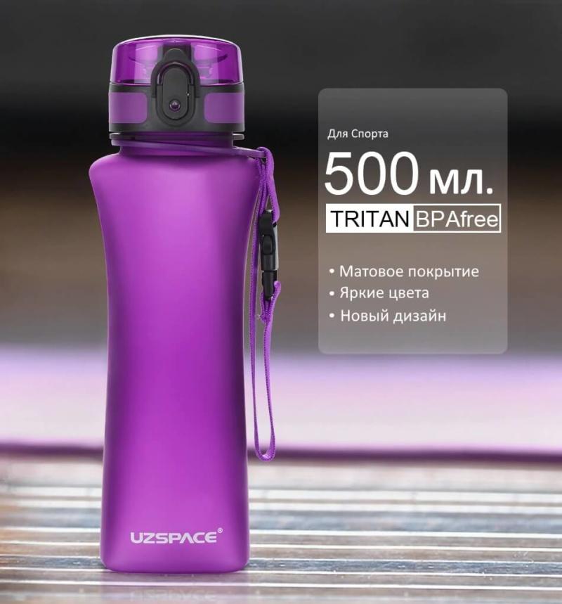Бутылка для воды Uzspace: 350 мл. матовая Цвет: Голубой